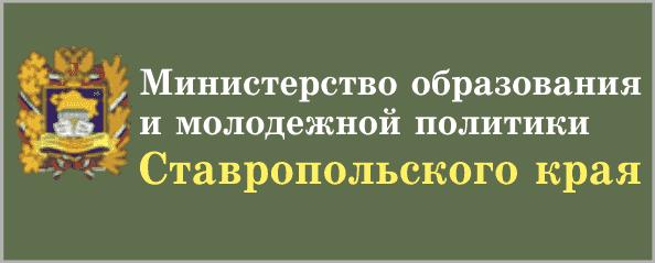 Официальный ресурс Министерства образования и молодежной политики Ставропольского края