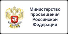 Официальный ресурс Министерства образования и науки Российской Федерации