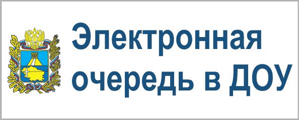 Прием заявлений, постановка на учет и зачисление детей в дошкольные образовательные организации Ставропольского края в электронном виде