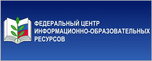 Официальный ресурс Федерального центра информационно-образовательных ресурсов (ФЦИОР)