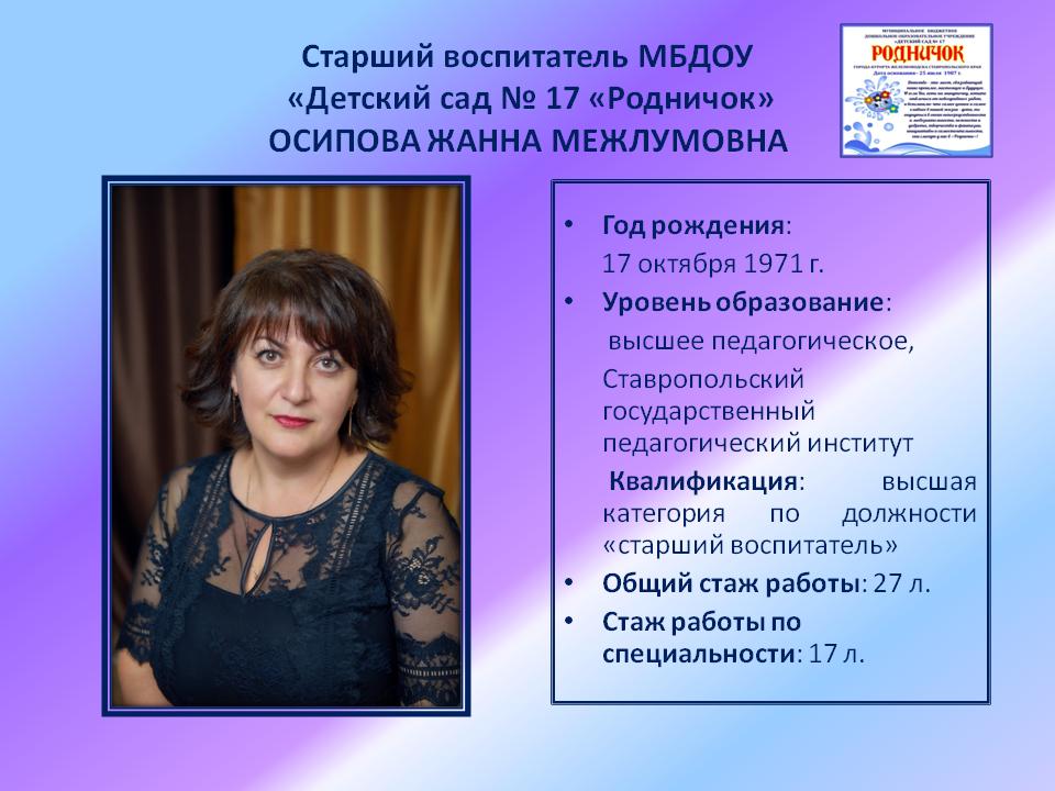 Осипова Жанна Межлумовна