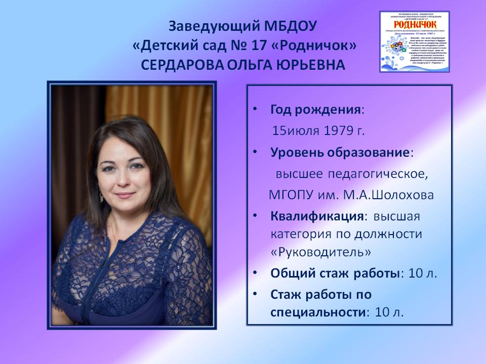 Сердарова Ольга Юрьевна